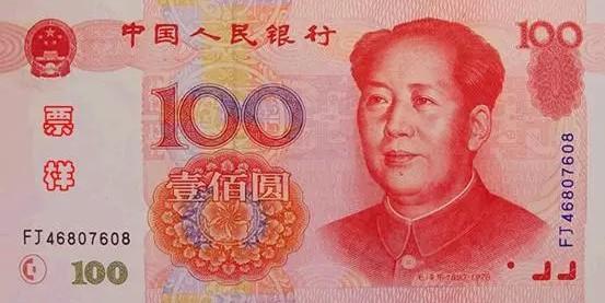 新版百元人民币上有错字 印钞造币总公司这样说