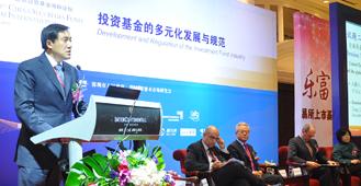 全球基金业发展及监管的新趋势论坛