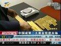 视频:中国已经成为全球第二大黄金投资市场