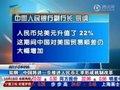 视频:中国将进一步推进人民币汇率机制改革