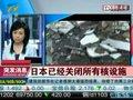 视频:专家解读日本灾后重建之路