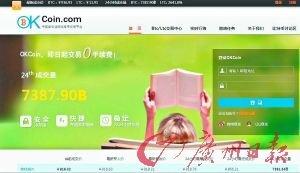 比特币交易平台首页网络截屏。