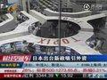 """视频:日本出台""""新政""""吸引外资"""