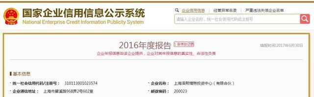 泽熙旗下又有两家公司提交年报 通信地址均变更为同一地址