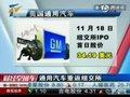 视频:通用18日纽交所IPO首日股价34.19美元
