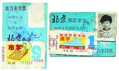 老照片上的月票往事 曾有人画月票
