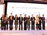 竞争力年会竞争力上市公司20强颁奖