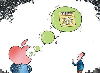 """傲慢苹果""""啃""""不动:双重标准引不满 消极应付惹质疑"""