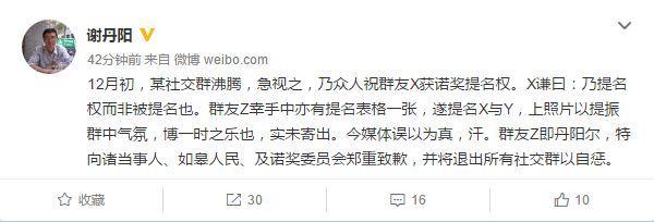 两名中国经济学家获诺奖提名?提名人:只是玩笑