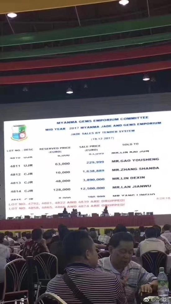 2017缅甸翡翠公盘标王诞生 人民币1亿元
