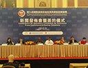 第九届国际基础设施投资与建设高峰论坛成果丰硕