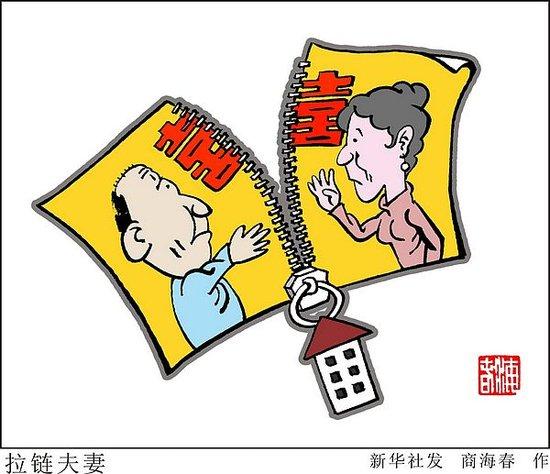 """""""新国五条""""出台后""""中国式离婚""""愈演愈烈"""