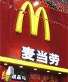 麦当劳麦乐鸡被指含泥胶成分