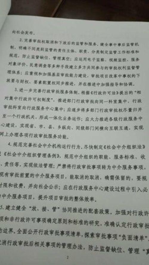全国政协一号提案:行政审批事项要进一步取消