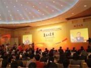 第五届 复苏与变革――寻找中国股市新动力