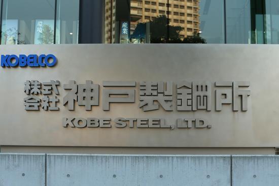 """日本政府:神户制钢所丑闻威胁""""日本制造""""声誉"""