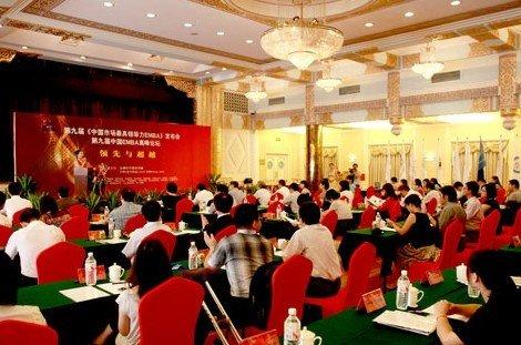 第九届《中国市场最具领导力EMBA》在京发布