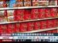 视频:家乐福称部分康师傅桶装面已恢复供应