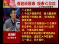 视频:《天下财经》民间高手揭秘短线选股秘籍