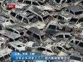 日本车企关闭本土工厂 国内影响暂难定论