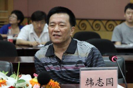 图文:韩志国在研讨会上发言
