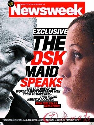 卡恩案女服务员首次接受采访:我不是妓女