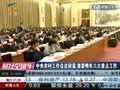 视频:中央农村工作会议部署明年六大重点工作