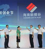 """2016年海南""""互联网+""""创新创业节开幕 海南数据谷开园"""