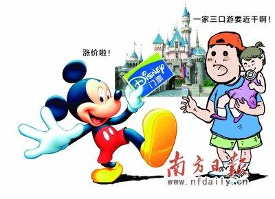 香港迪士尼门票涨至450港元 一家三口成本近千图片