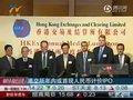视频:港交所2011年或现首宗人民币计价IPO