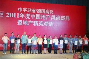 2011中国最具价值地产上市企业