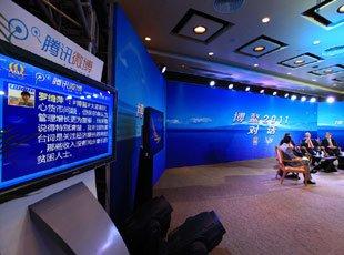 央视对话现场腾讯微博上墙