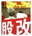 股权分置改革