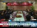视频:民营资本积极介入 浙江红土创投增资4亿