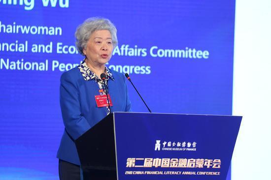 吴晓灵:金融启蒙和金融普惠成为全球前沿课题