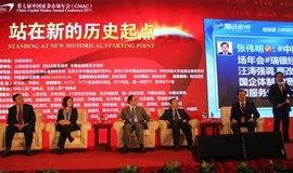 证券市场年会之创新发展分论坛现场