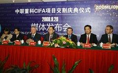 中联重科CIFA项目交割庆典仪式媒体发布会