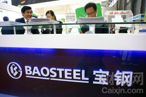 宝钢五年内将30%钢铁产能迁离上海