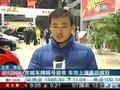 视频:京城车牌摇号前夜 车市上演最后疯狂