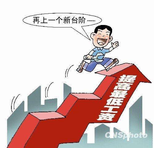 今年15省市调整最低工资标准 深圳1500居首
