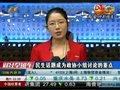 视频:民生话题成为政协小组讨论的重点
