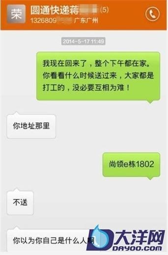 胡先生和派件员蒋先生之间的短信对话。
