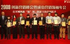 2009创新营销峰会颁奖