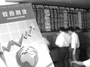 热议股指期货 基金经理坦言压力大