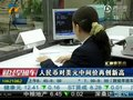视频:美元承压致人民币汇率再创新高