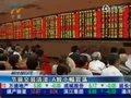 视频:节前交易清淡 周一A股小幅震荡