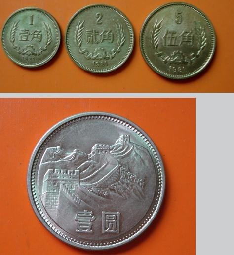 盘点银行公布的硬币回收价格(组图)