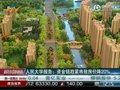 视频:人民大学报告称明年上半年房价可能降20%