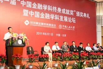 分论坛二:中国金融学科发展研讨