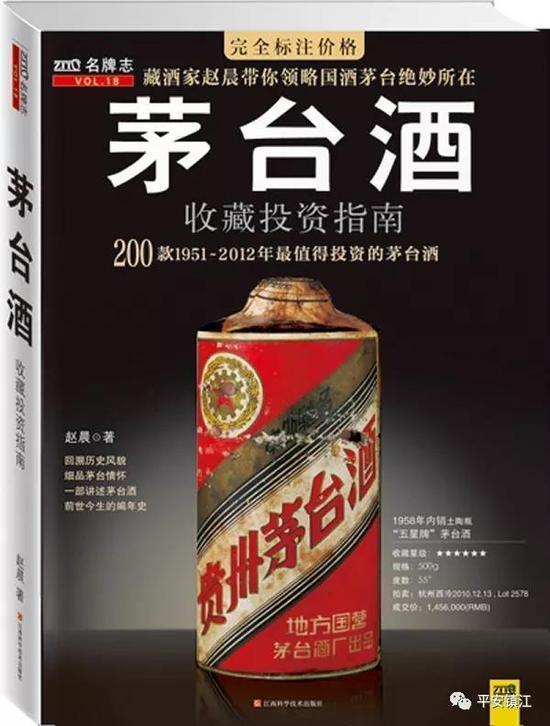 收藏者购56万茅台酒 发现75箱全是假酒